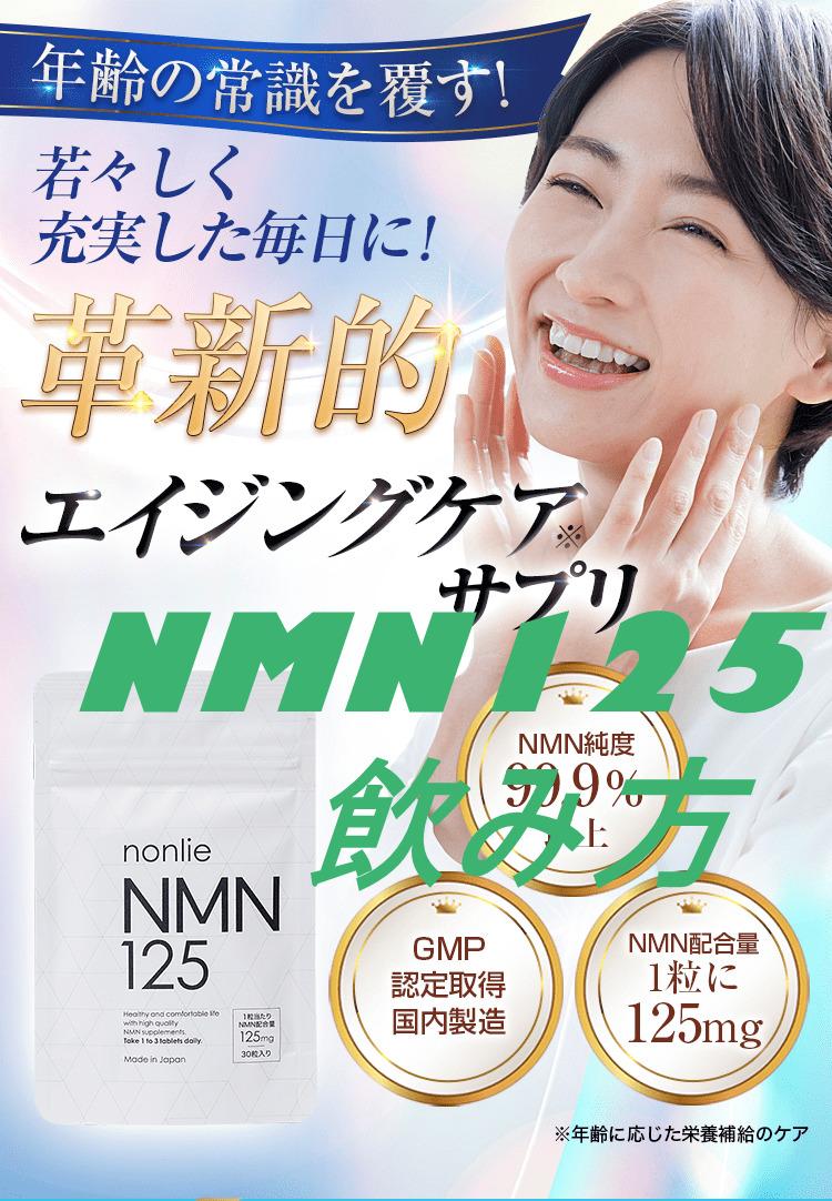 NMN125の飲み方