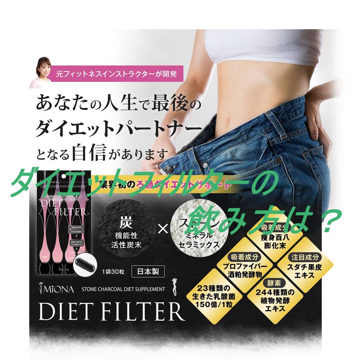 ダイエットフィルターの飲み方は?